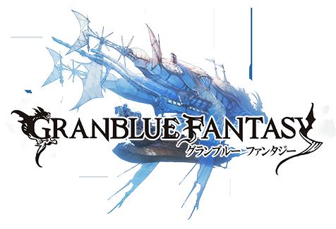 GRANBLUE FANTASY グランブルー ファンタジー